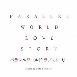 パラレルワールド・ラブストーリー オリジナル・サウンドトラック CD