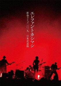 エレファントカシマシ 新春ライブ2019 日本武道館<初回限定盤> DVD