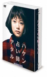 ハケン占い師アタル DVD-BOX DVD