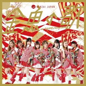 BANZAI JAPAN/十人十色/金魚の歌<Type-B>[QARF-10009]