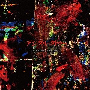 NHK土曜ドラマ デジタル・タトゥー オリジナル・サウンドトラック CD