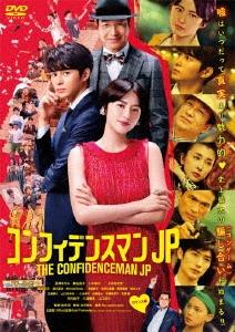 コンフィデンスマンJP ロマンス編 DVD