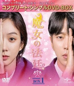 魔女の法廷 BOX1<コンプリート・シンプルDVD-BOX><期間限定生産版> DVD