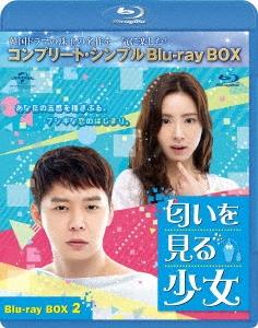 匂いを見る少女 BOX2<コンプリート・シンプルBlu-ray BOX><期間限定生産版> Blu-ray Disc