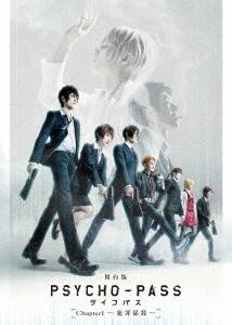舞台版『PSYCHO-PASS サイコパス Chapter1-犯罪係数-』 DVD