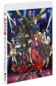 ルパン三世 プリズン・オブ・ザ・パスト Blu-ray Disc