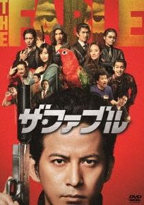 ザ・ファブル<通常版> DVD