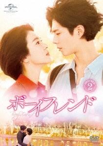 ボーイフレンド DVD SET2 DVD