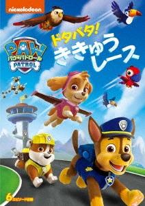 パウ・パトロール ドタバタ!ききゅうレース DVD