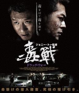 ドラッグ・ウォー 毒戦 Blu-ray Disc