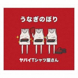 ヤバイTシャツ屋さん/うなぎのぼり [CD+DVD]<初回限定盤>[UMCK-7047]