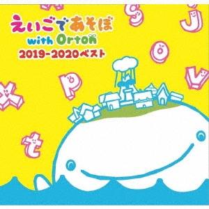 NHK えいごであそぼ with Orton 2019-2020 ベスト CD