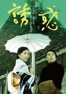 誘惑 HDリマスター版 DVD