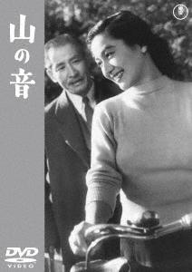 山の音 DVD