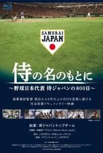 侍の名のもとに ~野球日本代表 侍ジャパンの800日~ Blu-ray Disc