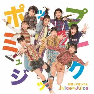 ポップミュージック/好きって言ってよ [CD+DVD]<初回生産限定盤A> 12cmCD Single