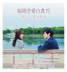 福岡恋愛白書15 消えない恋の花火 Blu-ray Disc
