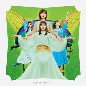 君に叱られた [CD+Blu-ray Disc]<TYPE-B/初回限定仕様> 12cmCD Single