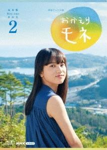 連続テレビ小説 おかえりモネ 完全版 Blu-ray BOX2 Blu-ray Disc