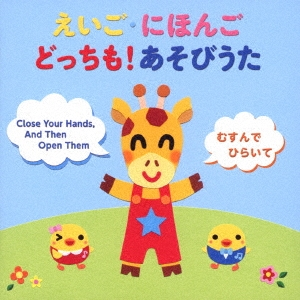 えいご・にほんご どっちも!あそびうた〜英語の導入にぴったり!日本語でおぼえて英語で遊ぼう!〜 CD