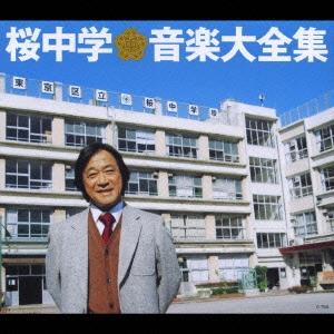 桜中学音楽大全集  [3CD+DVD]<通常盤>