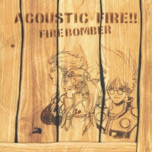 Fire Bomber/マクロス7 ACOUSTIC FIRE!![VTCL-60055]