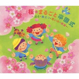 桜・まるごと卒園式〜送る・旅立つ・思い出・感謝〜 CD