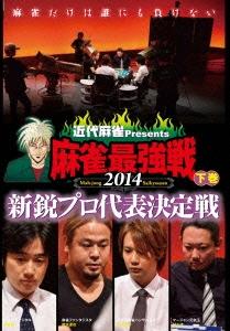 近代麻雀Presents 麻雀最強戦2014 新鋭プロ代表決定戦 下巻 [TSDV-60947]