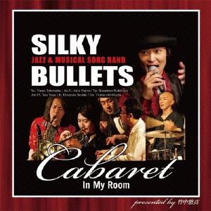 SILKY BULLETS/キャバレー・イン・マイ・ルーム[SACD-0018]