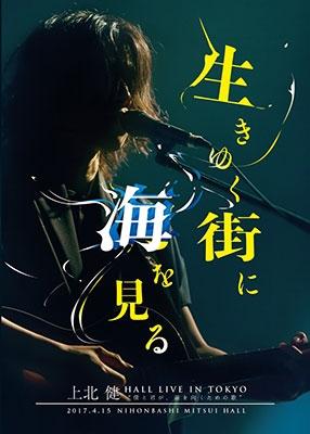 上北健 (KK)/上北健 HALL LIVE IN TOKYO