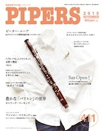 PIPERS 2015年11月号[4571356014110]