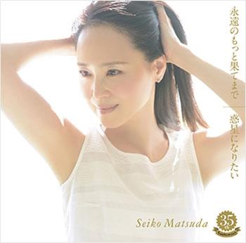 松田聖子/永遠のもっと果てまで [CD+DVD]<初回限定盤A>