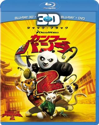 ジャック・ブラック/カンフー・パンダ2 [2Blu-ray Disc+DVD] [DFXKA-52093]
