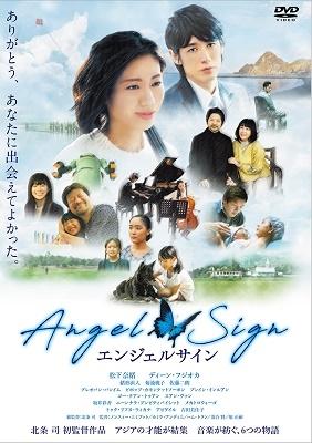 エンジェルサイン DVD