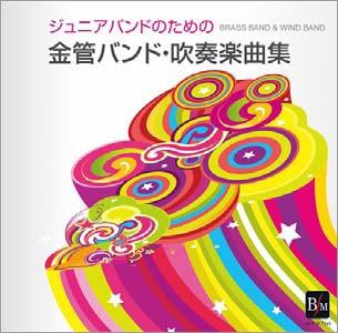 陸上自衛隊東部方面音楽隊/ジュニアバンドのための「金管バンド・吹奏楽曲集」[BOCD-7341]