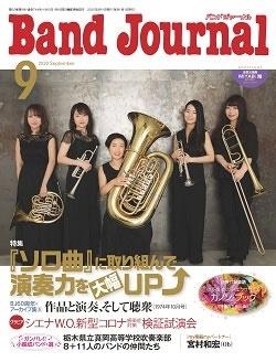 Band Journal 2020年9月号 Magazine