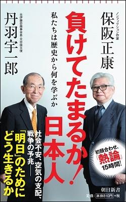 負けてたまるか! 日本人 私たちは歴史から何を学ぶか Book