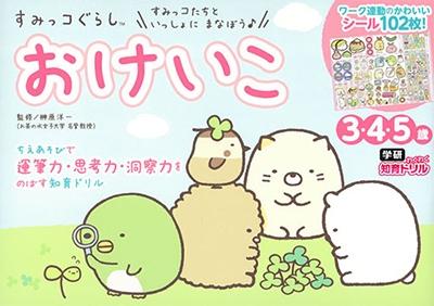すみっコぐらし おけいこ (3歳・4歳・5歳) Book