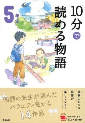 10分で読める物語 5年生 Book