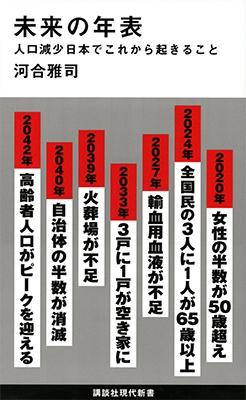 未来の年表 人口減少日本でこれから起きること Book
