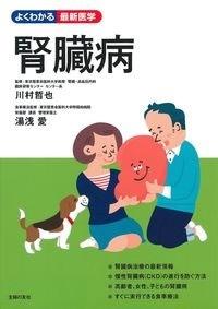 腎臓病 Book