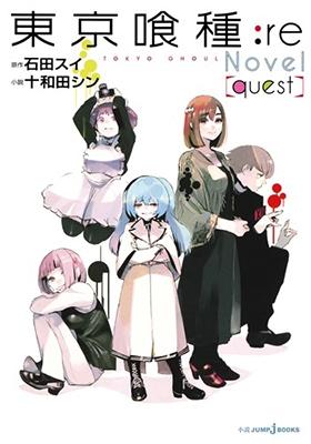 東京喰種-トーキョーグール-:re Novel [quest] Book