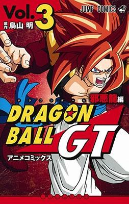 ドラゴンボールGT アニメコミックス 邪悪龍編 3 COMIC
