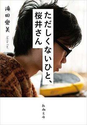 ただしくないひと、桜井さん Book