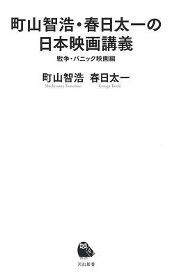 町山智浩・春日太一の日本映画講義 戦争・パニック映画編 Book