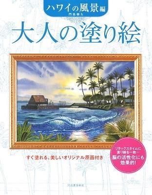 大人の塗り絵 ハワイの風景編(新装版) Book