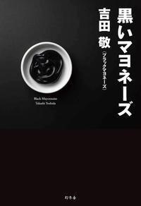 吉田敬 (ブラックマヨネーズ)/黒いマヨネーズ[9784344034310]