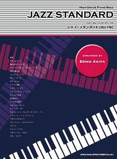 ジャズ・スタンダード [改訂2版] ハイ・グレード・ピアノ・ソロ [9784401029310]