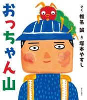 おっちゃん山 Book