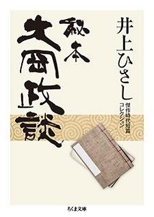 秘本大岡政談 井上ひさし傑作時代短篇コレクション Book